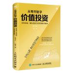 从零开始学价值投资 财务指标 量化选股与投资策略全解析 第2版