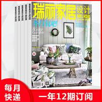 【驰创图书】瑞丽家居设计杂志2021年6月起订全年订阅 1年共12期 每月快递 时尚现代家居家具设计装修装饰杂志书籍 设