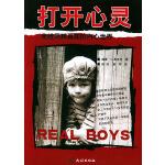 打开心灵:走进男孩真实的内心世界
