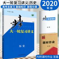 2020版 步步高大一轮复习讲义历史 高考总复习步步高大一轮历史含课时作业 答案精析