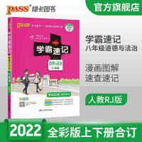 2022版pass绿卡图书学霸速记道德与法治八年级漫画图解8年级道德与法治