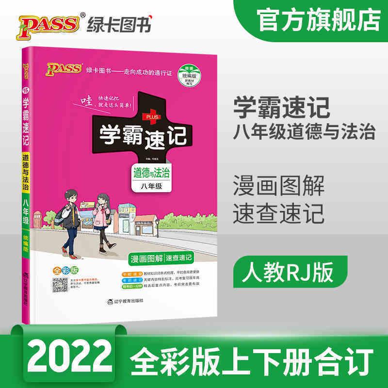 2020版pass绿卡图书学霸速记道德与法治八年级漫画图解8年级道德与法治 漫画图解速查速记全彩版