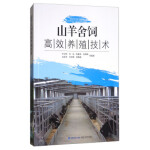 现货 山羊舍饲高效养殖技术 李文杨,刘远,陈鑫珠,张晓佩,高承芳