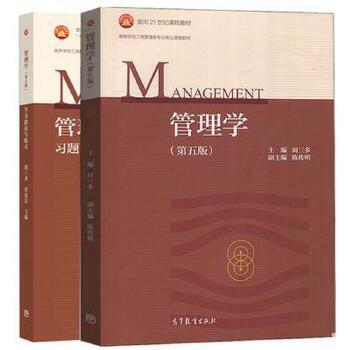 周三多 管理学 第五版 教材+管理学(第五版)习题与案例 套装2本 高等教育出版社