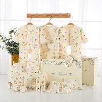 №【2019新款】冬天用的纯棉婴儿衣服新生儿礼盒套装0-3个月6春秋初生刚出生宝宝用品