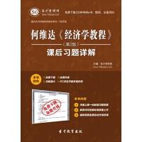 何维达《经济学教程》(第2版)课后习题详解【资料】