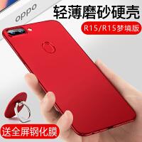 oppor15手机壳r15梦境版r 15女款潮红色oopor超薄磨砂0ppr硬0pp0套全新opr网