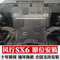 东风风行SX6发动机护板专用风行sx6底盘护板风行SX6发动机下护板