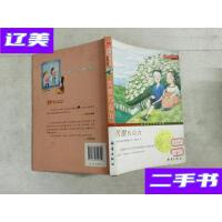[二手旧书9成新]国际大奖小说(升级版):苦涩巧克力 /[德]米亚?