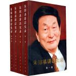 朱�F基讲话实录(全四册平装、双色印刷)