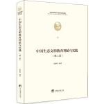 中国生态文明教育理论与实践(马克思诞辰200周年纪念文库)(团购电话  4001066666-6)