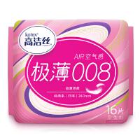 [当当自营] 高洁丝 经典系列 亲亲棉丝薄棉柔卫生巾 日用240mm*32片