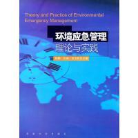 环境应急管理理论与实践陈静 等主编 东南大学出版社 【正版图书】