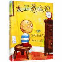 大卫惹麻烦正版精装少幼儿童亲子情商早教绘本故事图画书0-3-4-5-6-7-8岁