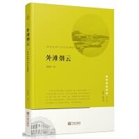 外滩烟云(西风东渐下的宁波缩影)/宁波文化丛书