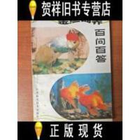 【二手正版9成新现货】金鱼饲养百问百答 /许祺源著 江苏科学技术出版社