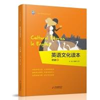 英语文化读本(初级4)/中小学学科文化丛书