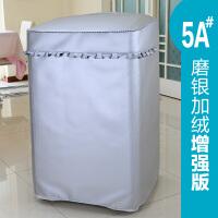洗衣机罩子套直筒波轮 上开加绒防水型遮阳牛津布