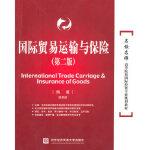 国际贸易运输与保险(第二版) 姚新超著 北京对外经济贸易大学出版社有限责任公司 9787811346619