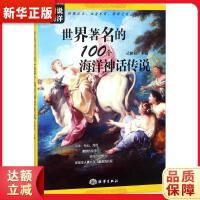 世界著名的100个海洋神话传说 武鹏程 主编 9787521000535 【新华书店,购书无忧】