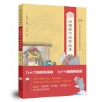 中国古代传统美德经典故事丛书・绘图悌节经典故事