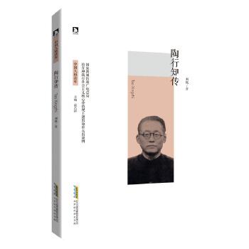 陶行知传 《中国人格读库》系列图书由中华文化促进会、团中央中国青年网、中国关心下一代工作委员会共同发起,由多位国内著名高校和重点中学的知名教师参与编写。