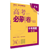 理想树67高考2020新版高考必刷卷 十年真题 英语 2010-2019高考真题卷汇编