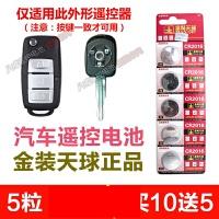 东风风行 景逸 SUV X3 菱智M3 汽车钥匙遥控器纽扣电池 CR2016