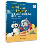 来吧,一起创客!基于Mixly的创客作品30例(上册) 刘金鹏裘炯涛王小华 9787308187268