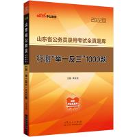 中公教育2020山东省公务员考试;全真题库行政职业能力测验3500题
