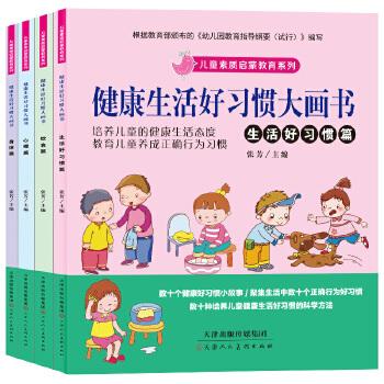 全套4册 宝宝健康生活好习惯大画书 教育孩子养成正确行为习惯 培养良好生活态度 幼儿园绘本故事书大班中班小班4-6岁儿童漫画书