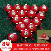 福字大红小灯笼连串结婚新年节日节庆开业户外盆景挂饰婚庆装饰品