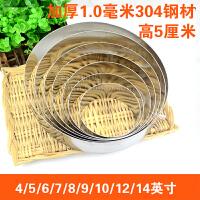 烘焙模具4 5 6 7 8 9 10 12 14寸不锈钢圆形慕斯圈蛋糕圈高5CM