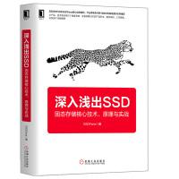 深入浅出SSD 固态存储核心技术 原理与实战 SSD数据管理基础入门 固态硬盘数据存储技术书籍 SSD硬件开发协议固件测
