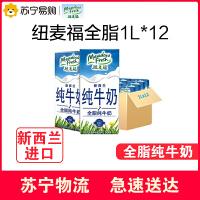 【苏宁超市】纽麦福全脂进口牛奶1L*12盒整箱新西兰原装进口牛奶