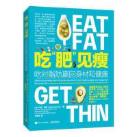 """吃""""肥""""见�C 吃对脂肪赢回身材和健康 (美)Mark Hyman(马克・海曼) 9787121339080"""