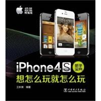 【RT3】(VIP) iPhone 4S新手宝典:想怎么玩就怎么玩 王新美著 中国电力出版社 978751233417