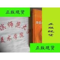【二手旧书9成新】实用美容皮肤外科技术 /杨海平 第二军医大学