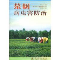 【新书店正版】茶树病虫害防治 陈雪芬 金盾出版社 9787508203355