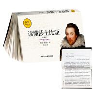 读懂莎士比亚(中文本)(步客口袋书)