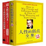 卡耐基经典三部曲 人性的弱点全集+人性的优点全集+演讲与口才(套装共3册)