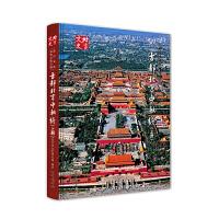 古都北京中轴线(上册)