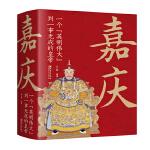 嘉庆:一个英明伟大到一事无成的皇帝
