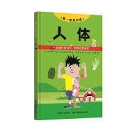 正版 看一眼就知道 人体 5-6-7-8-9-10-11-12岁科普书籍 为孩子开启科学探索之旅 儿童文学 开启你的人