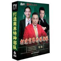 中国团队建设课程 打造商界特种部队 成杰 梁汉桥 李浩铭 7DVD