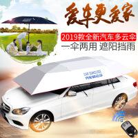 夏季智能遥控全自动汽车遮阳伞 汽车车衣电动遮阳车罩