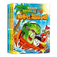 植物大战僵尸2漫画版奇幻爆笑漫画书沸腾吧 花园小镇游戏主角开启幽默搞笑之旅提高阅读兴趣绘本儿童3-6周岁彩图畅销童书