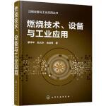 过程设备与工业应用丛书--燃烧技术、设备与工业应用 廖传华,耿文华,张双伟 9787122299017
