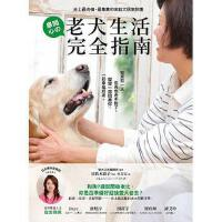 现货 正版 老犬生活完全指南:*完备、*的高龄犬居家照护全书