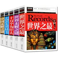 正版5册 世界之最 中国少年儿童百科全书 中国未解之谜 世界未解之谜 中小学生课外畅销书 8-12岁三四五六年级书籍十